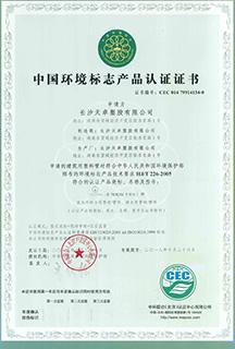 9环境标志产品认证证书