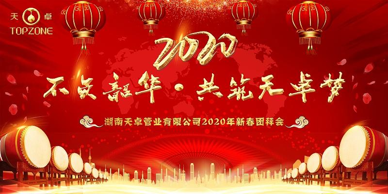 湖南天卓管业2020新春团拜会