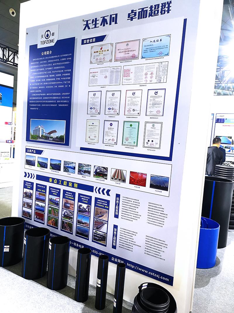 天卓管业参展2020长沙未来城市品质家居产业博览会