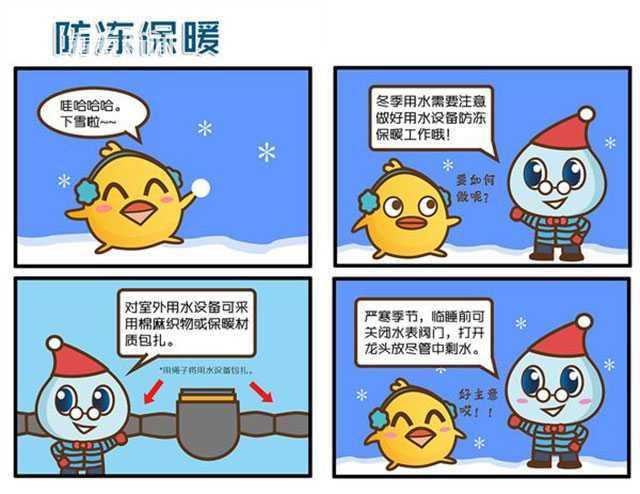 冬季自来水管防冻