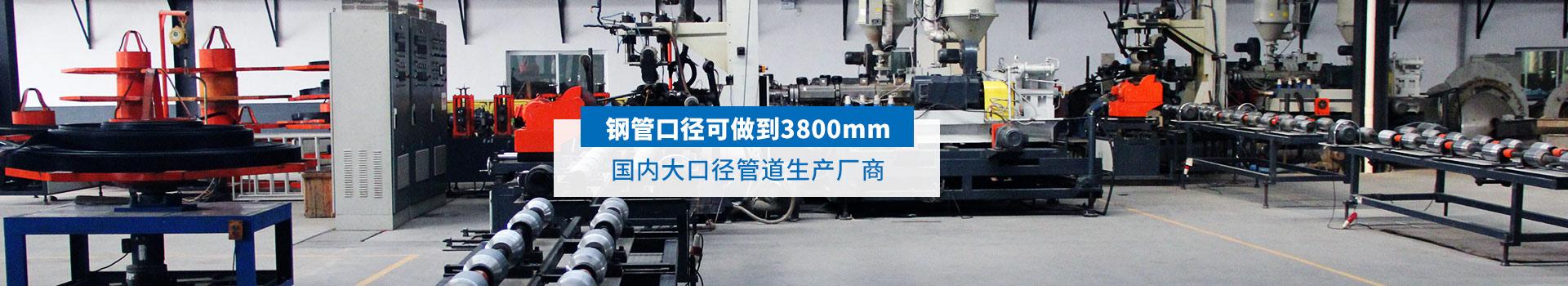 钢管口径可做到3800mm