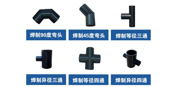 HDPE给水管有哪些配件?PE给水管管件有什么?