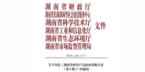 天卓管业又双叒叕入选《湖南省两型产品政府采购目录(第十批)》