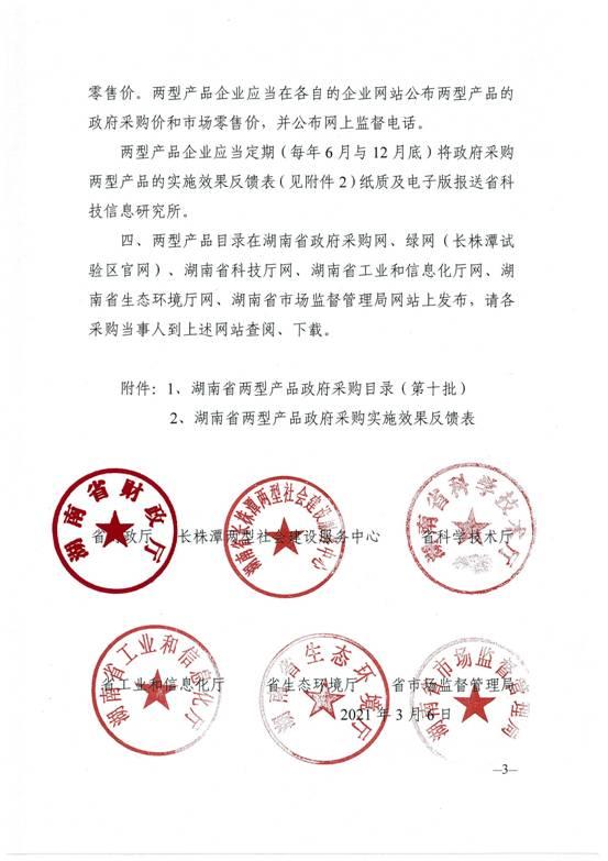 湖南两型产品天卓管业