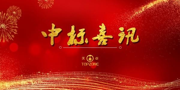 中标喜讯:长沙县洁源水业有限公司农村供水保障工程第二批材料采购