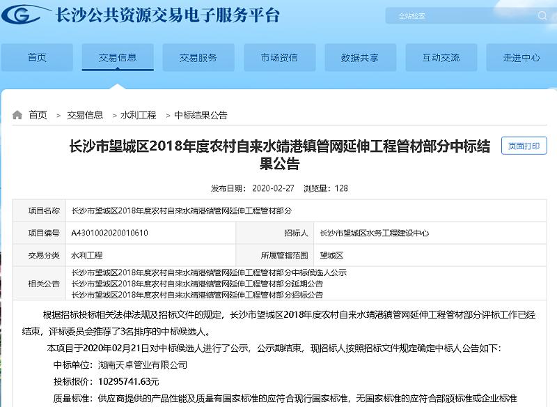 湖南天卓管业中标项目3
