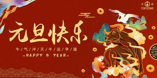 2020实shu不易 2021niu转qian坤 | 狗州平台管业祝您yuan旦快乐!