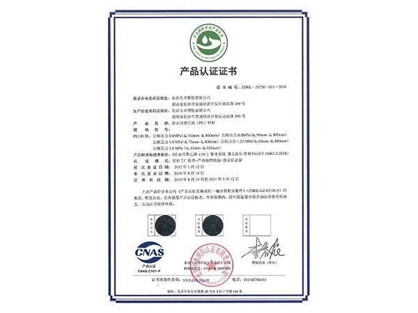 节水产品认证