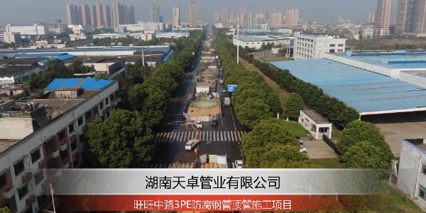湖南天卓管业旺旺路3PE防腐钢管顶管项目施工实拍