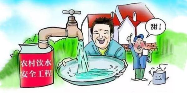农村饮水安全工程