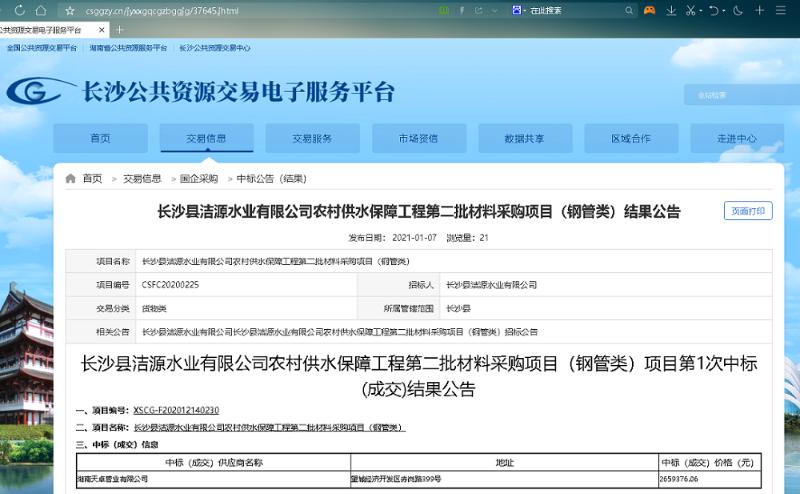 长沙县洁源水业有限公司农村供水保障工程