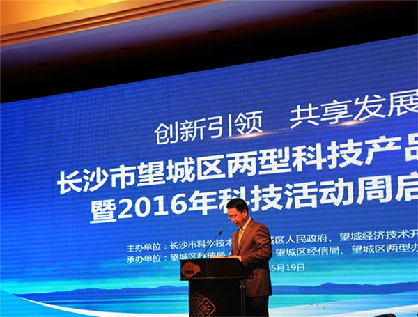 长沙市望城区两型科技产品推介会暨2016年科技活动