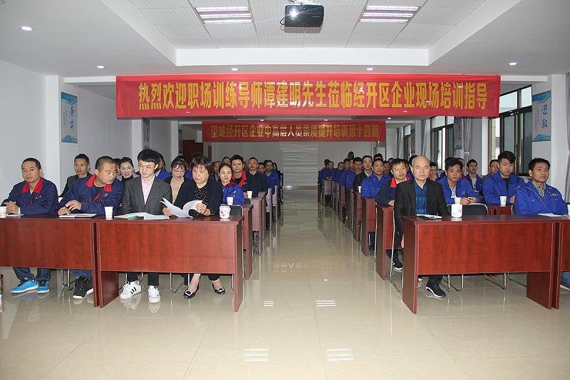 望城经开区企业中高层人员素质提升培训班走进天卓塑胶