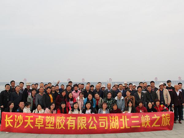 长江三峡之旅