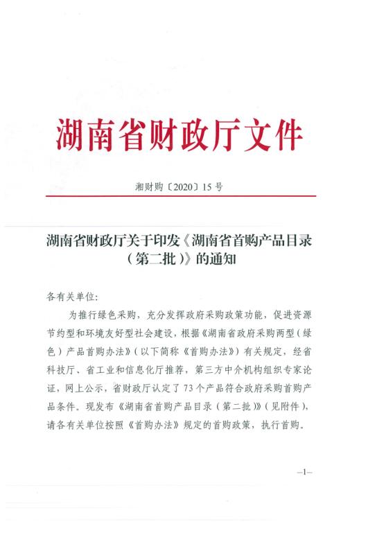 湖南省首购产品目录(第二批)