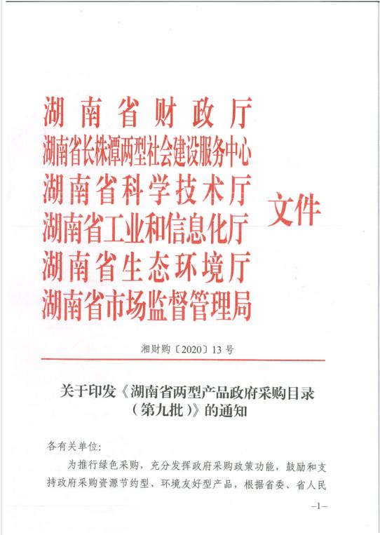 湖南省两型产品第九批1