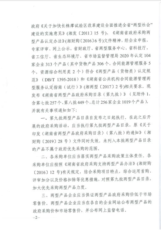 湖南省两型产品第九批2