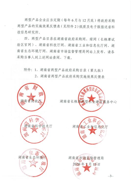 湖南省两型产品第九批3