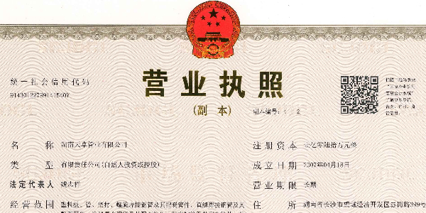 正式更名!湖南天卓管业有限公司