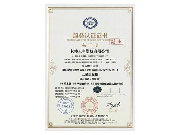 五星级售后服务认证证书