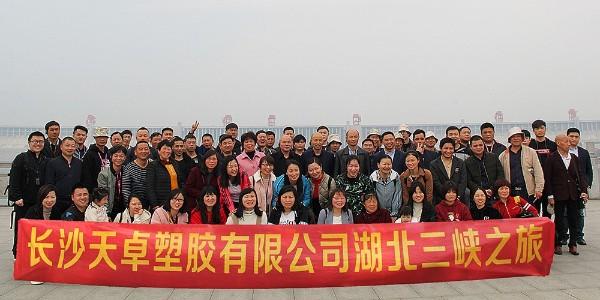 长沙天卓塑胶有限公司长江三峡三日游
