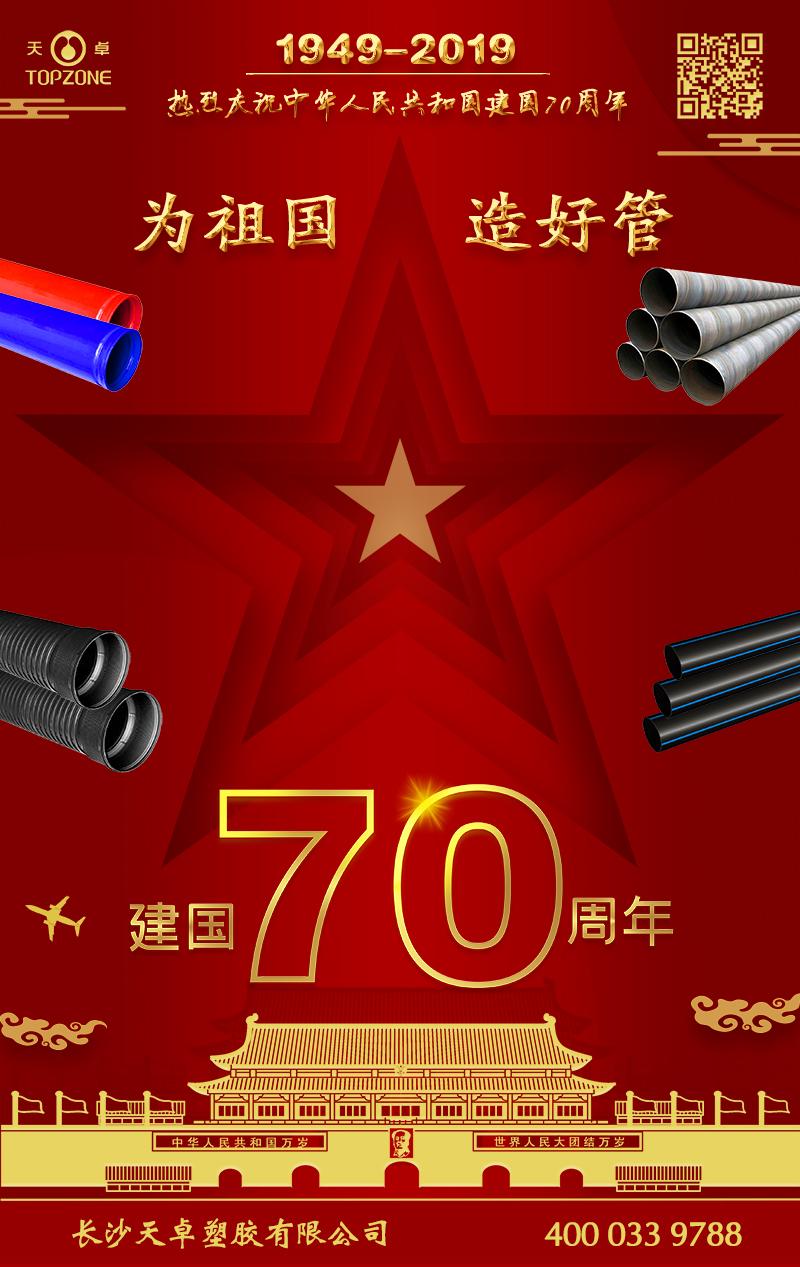 建国70Y