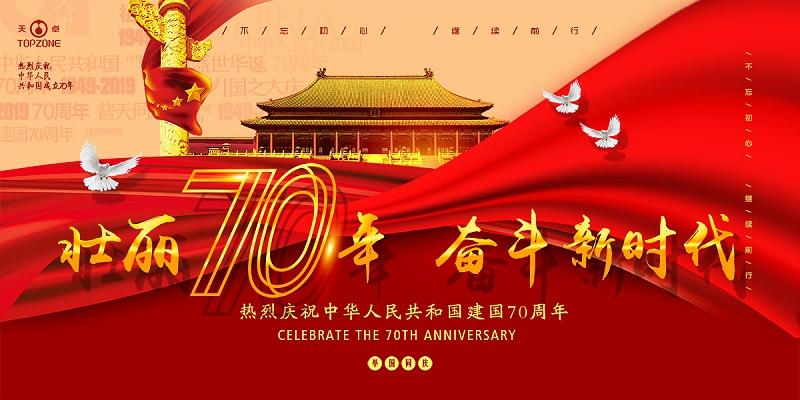 天卓塑胶庆祝70华诞
