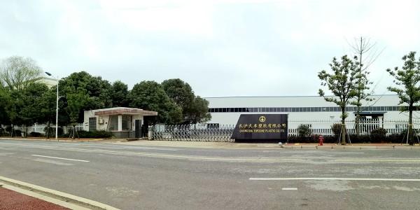 《长沙天卓塑胶有限公司核技术利用建设项目环境影响报告表》公示