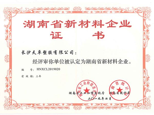 湖南省新材料企业证书