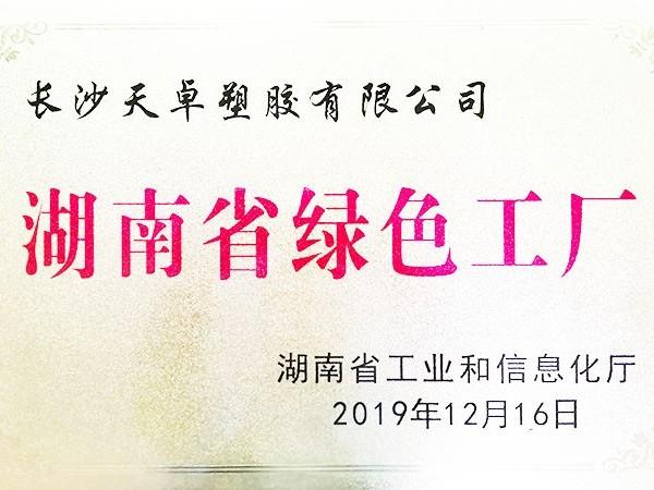 湖南省绿色工厂