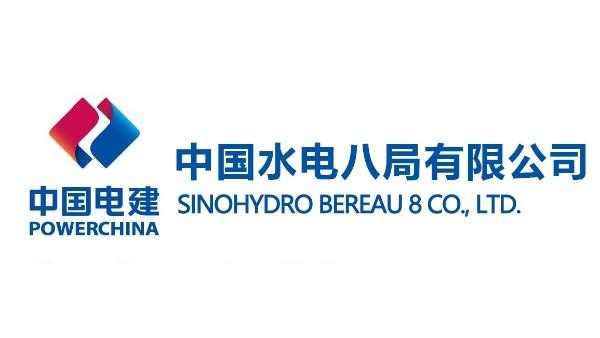 中国电建水电八局